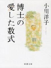 【楽天ブックスならいつでも送料無料】博士の愛した数式 [ 小川洋子(1962-) ]