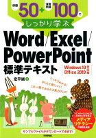 例題50+演習問題100でしっかり学ぶWord/Excel/PowerPoint