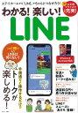 わかる! 楽しい! LINE (...