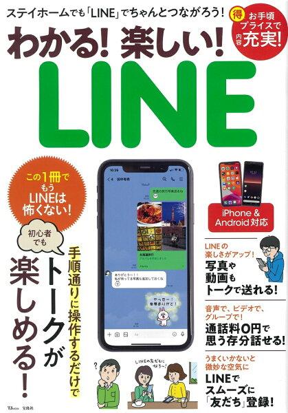 わかる楽しいLINE(TJMOOK)