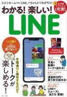 わかる! 楽しい! LINE
