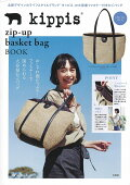kippis zip-up basket bag BOOK