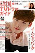 【楽天ブックスならいつでも送料無料】韓国TVドラマガイド(vol.058)