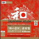 和・Japanese style (Design parts collection) [ 田村嘉章 ]