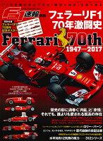 フェラーリF1 70年激闘史 1947-2017