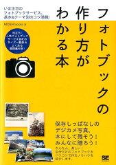 【送料無料】フォトブックの作り方がわかる本 [ Mosh books ]