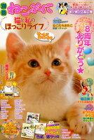 別冊ねこぷに 猫と私のほっこりライフ ポンポンこねこ号