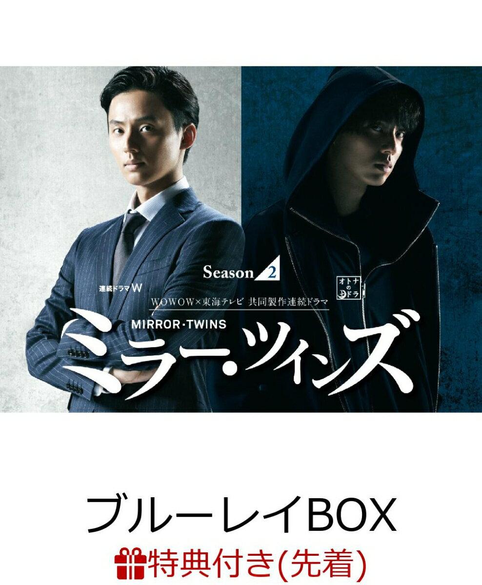 【先着特典】ミラー・ツインズ Season2 ブルーレイBOX(メインビジュアル クリアファイル付き)【Blu-ray】