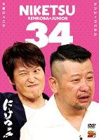 にけつッ!!34