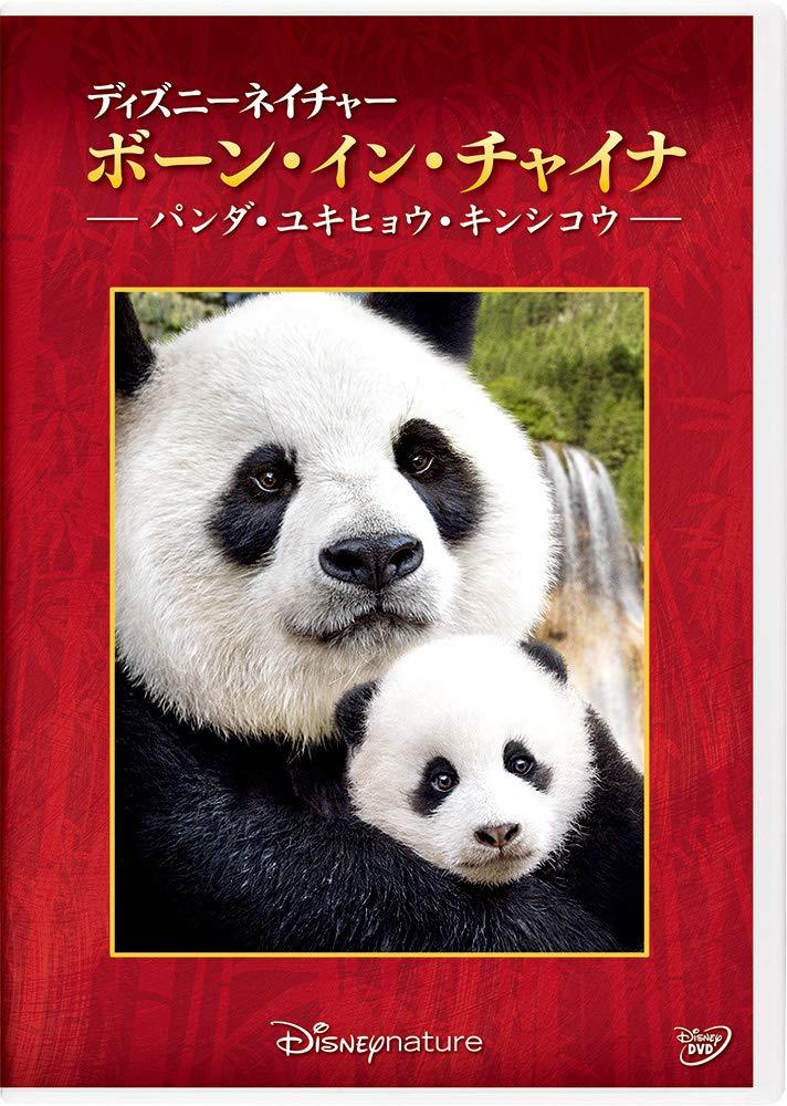 ディズニーネイチャー/ボーン・イン・チャイナ - パンダ・ユキヒョウ・キンシコウ -