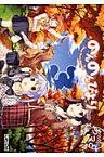 のんのんびより 3 (MFコミックス アライブシリーズ) [ あっと ]