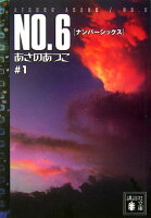 『NO.6〔ナンバーシックス〕#1』の画像