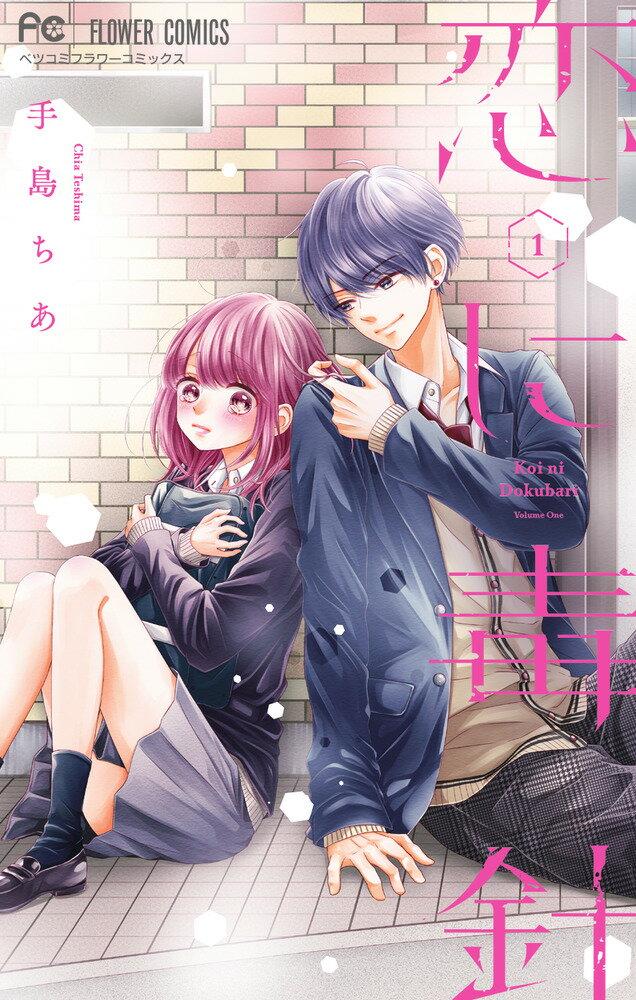 恋に毒針(1)