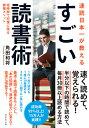 速読日本一が教える すごい読書術 短時間で記憶に残る最強メソ
