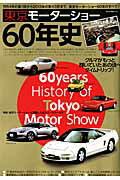 東京モーターショー60年史