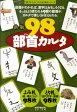 98部首カルタ新版 [ 宮下久夫 ]