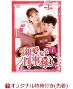 【楽天ブックス限定先着特典】親愛なる判事様 DVD-BOX1(L判ブロマイド付き)