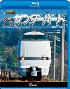 ビコム ブルーレイ展望::683系 特急サンダーバード 富山〜大阪【Blu-ray】
