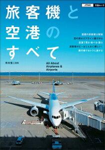 【送料無料】旅客機と空港のすべて [ 秋本俊二 ]