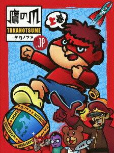 【送料無料】秘密結社 鷹の爪.jp DVD-BOX上巻 [ FROGMAN ]