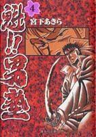 魁!!男塾(第4巻)