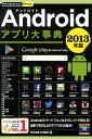 【送料無料】今すぐ使えるかんたんPLUS Androidアプリ大事典 2013年版 [ 鈴木友博 ]