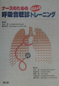 ナースのためのCDによる呼吸音聴診トレーニング