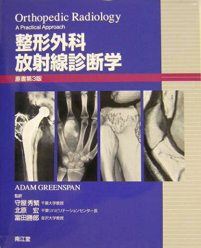 整形外科放射線診断学原書第3版 [ アダム・グリ-ンスパン ]