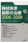 神経疾患最新の治療(2006-2008) [ 小林祥泰 ]