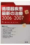 循環器疾患最新の治療(2006-2007) [ 山口徹(医師) ]