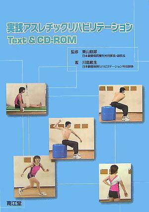 実践アスレチックリハビリテーションtext & CD-ROM [ 川島敏生 ]