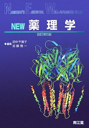 New薬理学改訂第5版 (Nankodo's essential well-advan) [ 田中千賀子 ]