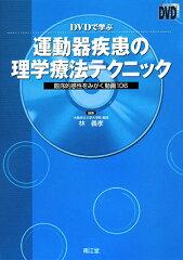 【送料無料】DVDで学ぶ運動器疾患の理学療法テクニック [ 林義孝 ]