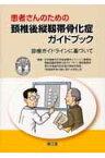 患者さんのための頸椎後縦靭帯骨化症ガイドブック 診療ガイドラインに基づいて [ 日本整形外科学会 ]