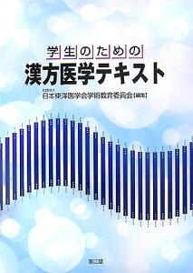 【送料無料】学生のための漢方医学テキスト