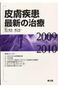 皮膚疾患最新の治療(2009-2010) [ 滝川雅浩 ]