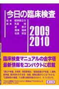 今日の臨床検査(2009-2010) [ 矢冨裕 ]