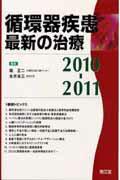 循環器疾患最新の治療(2010-2011) [ 堀正二 ]