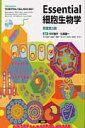 【送料無料】Essential細胞生物学原書第3版 [ ブル-ス・アルバ-ツ ]
