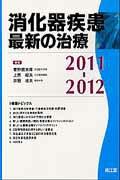 消化器疾患最新の治療(2011-2012) [ 菅野健太郎 ]