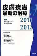 皮膚疾患最新の治療(2011-2012) [ 滝川雅浩 ]