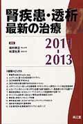 腎疾患・透析最新の治療(2011-2013) [ 槇野博史 ]