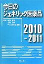 【送料無料】今日のジェネリック医薬品(2010-2011)