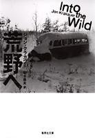 荒野へ (集英社文庫)