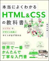 9784797395242 - 2020年HTML・CSSの勉強に役立つ書籍・本まとめ