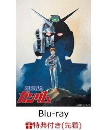U.C.ガンダムBlu-rayライブラリーズ 劇場版 機動戦士ガンダム(A4クリアファイル付き)