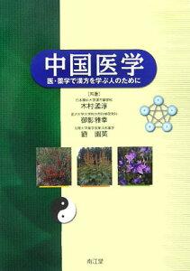 【送料無料】中国医学