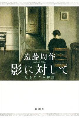 影に対して 母をめぐる物語  著:遠藤周作