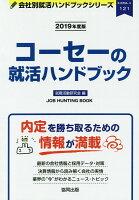 コーセーの就活ハンドブック(2019年度版)