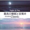 Night&Day 〜最高の睡眠と目覚めのためのClassic〜 [ (クラシック) ]